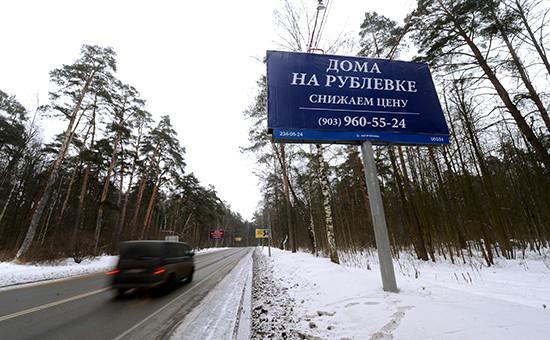 Рублево-Успенское шоссе
