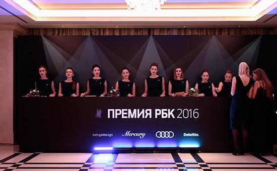 Во время церемонии награждения лауреатов Премии РБК-2016