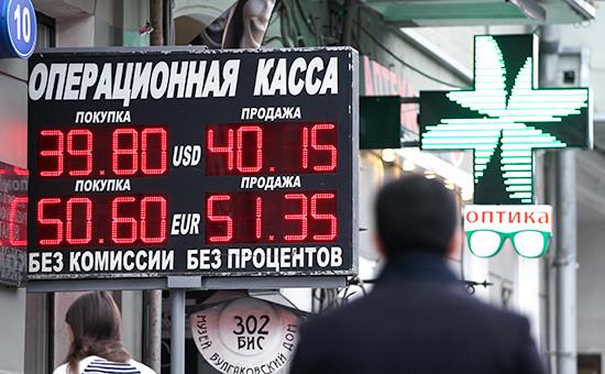 Курс обмена валют в операционной кассе. Москва, 9 сентября 2014 г.