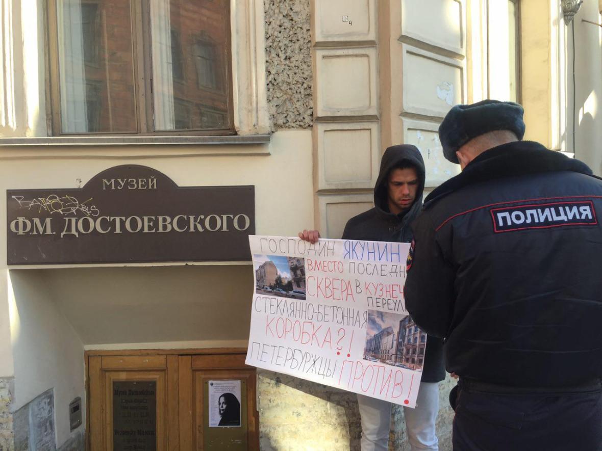 Пикет возле Музея Ф.М.Достоевского