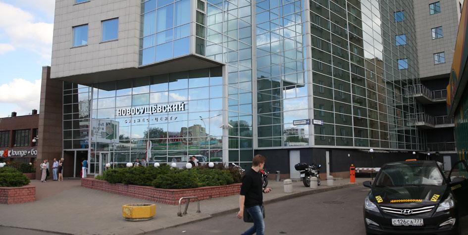Бизнес-центр вМоскве