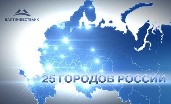 Фото:baltinvestbank.com