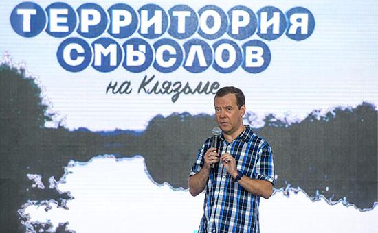 Премьер-министр РФ Дмитрий Медведев вовремя посещения Всероссийского молодежного образовательного форума «Территория смыслов наКлязьме»
