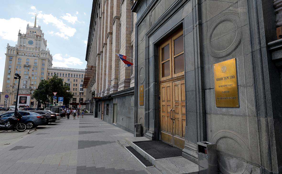 Здание Минэкономразвития России в Москве