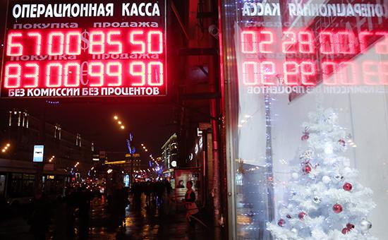 Электронное табло у пункта обмена валют 16 декабря 2014 года