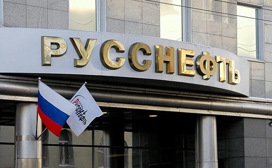 Здание «РуссНефти» вМоскве