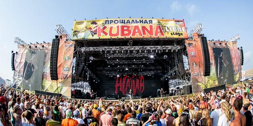 Кубана 2019
