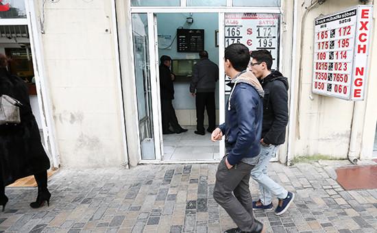 Пункт обмена валют в Азербайджане, 2015 год