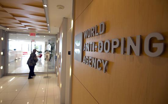 Офис Всемирного антидопингового агентства (WADA)