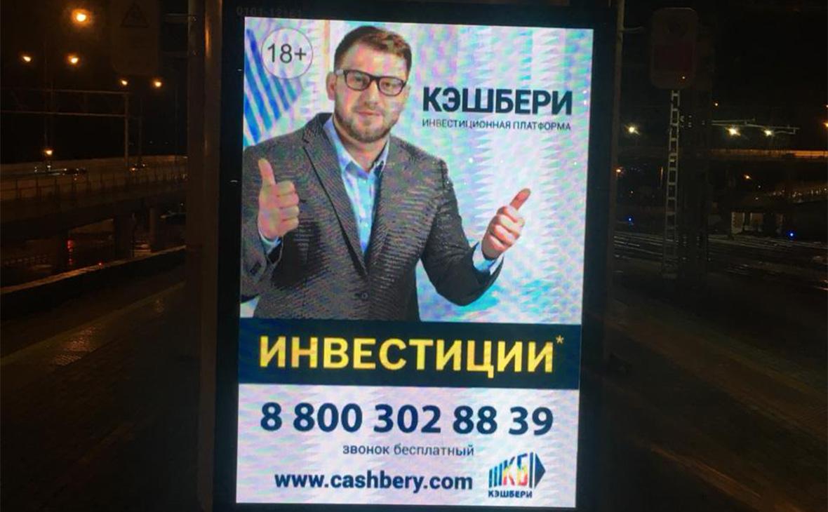 Финансовую пирамиду «Кэшбери» продолжили рекламировать на МЦК