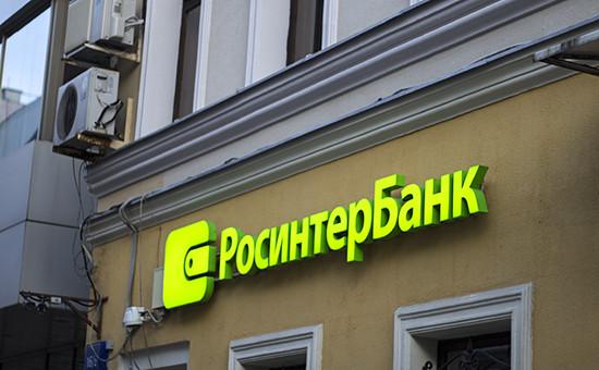 Отделение Росинтербанка вМоскве