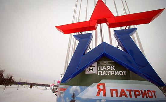 Военно-патриотический парк «Патриот» вподмосковной Кубинке