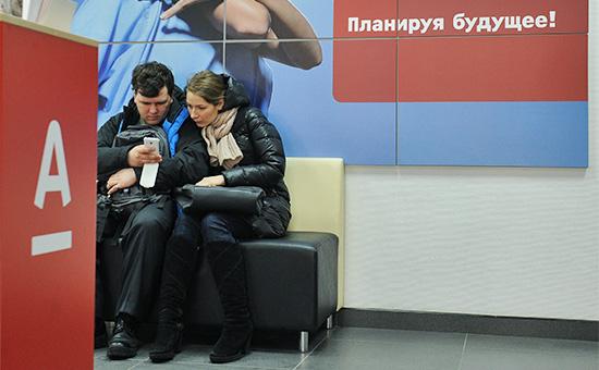 Клиенты в отделении Альфа-банка