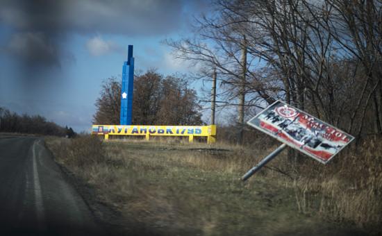 Въезд в Луганск. Архивное фото