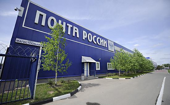 Один излогистических центров «Почты России»