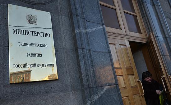 Министерство экономического развития РФ