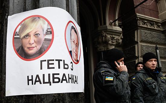 Митинг против коррупции в банковской сфере и за немедленную отставку главы Нацбанка Украины (НБУ) Валерии Гонтаревой у здания Национального банка Украины в Киеве