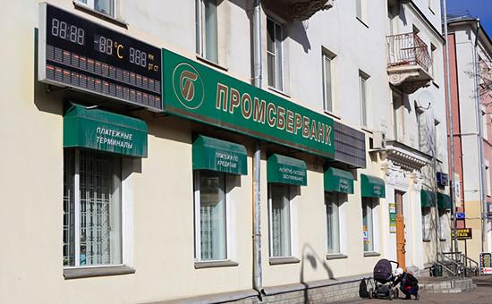 Отделение Промсбербанка в Подольске