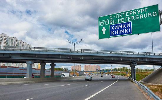 Фото:russianhighways.ru