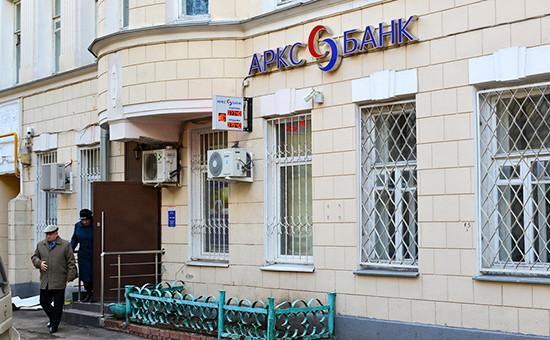 Отделение Арксбанка вМоскве