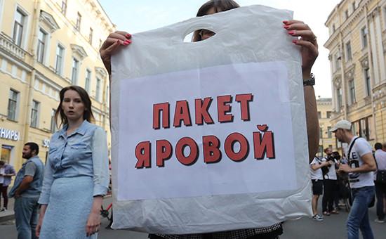 Участники народного схода засвободу интернета наБольшой Морской улице вСанкт-Петербурге
