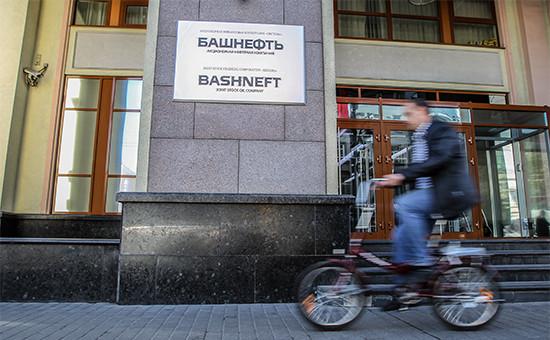 Офис компании «Башнефть» вМоскве