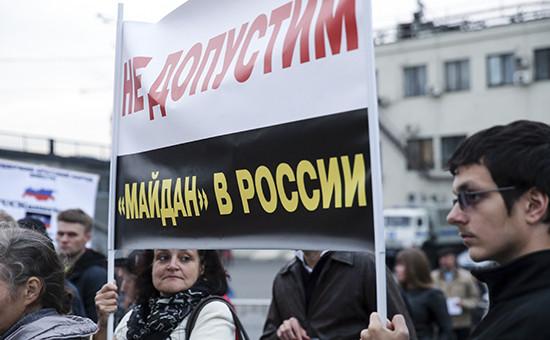 Акция «Антимайдан» в ЦПКиО им.Горького, 27 сентября 2014 года