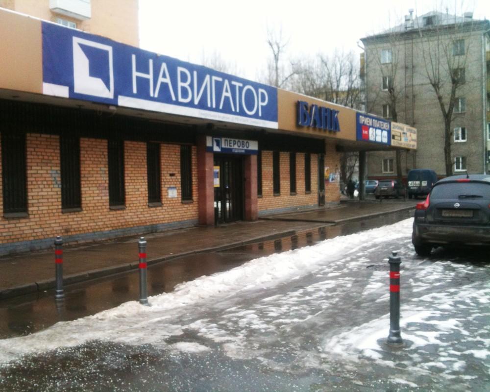 Отделение банка «Навигатор» в Москве