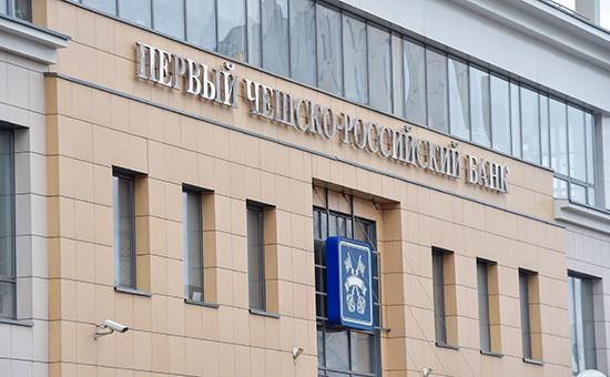 Головной офис Первого чешско-российского банка