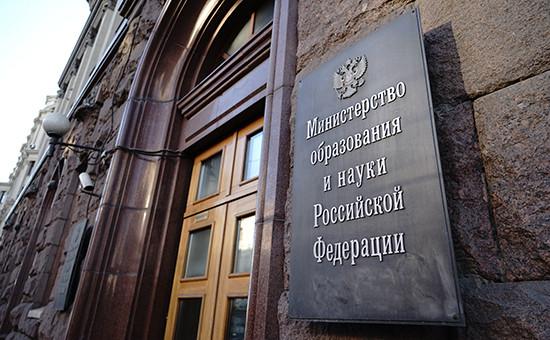 Здание Минобрнауки вМоскве