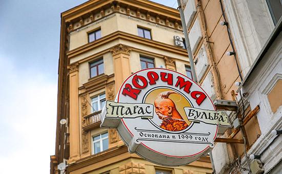 Ресторан сети «Корчма Тарас Бульба»