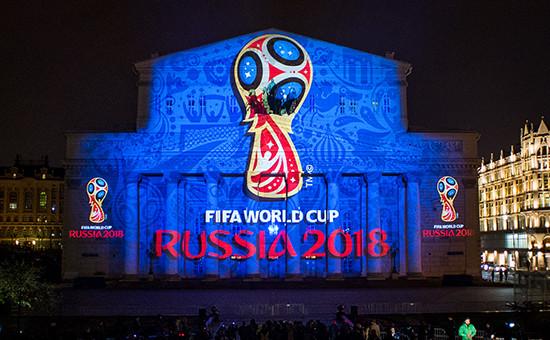 Презентация официального логотипа чемпионата мира 2018  года по футболу на фасаде Государственного академического Большого театра в Москве