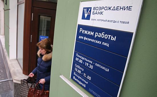 Отделение банка «Возрождение» вМоскве