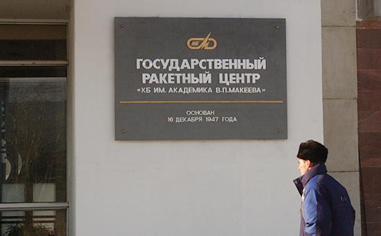 Государственный ракетный центр «КБим. академикаВ.П. Макеева»