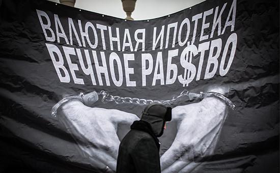 Митинг Всероссийского движения валютных заемщиков в парке Горького. Архивное фото