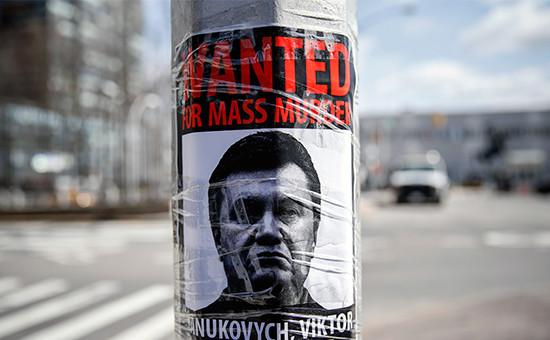 Плакат с требованием выдать Виктора Януковича
