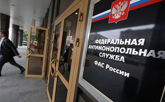 Здание Федеральной антимонопольной службы РФ