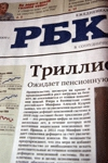 Фото:Москва построит «Россию» — РБК daily