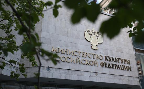 Здание Министерства культуры России