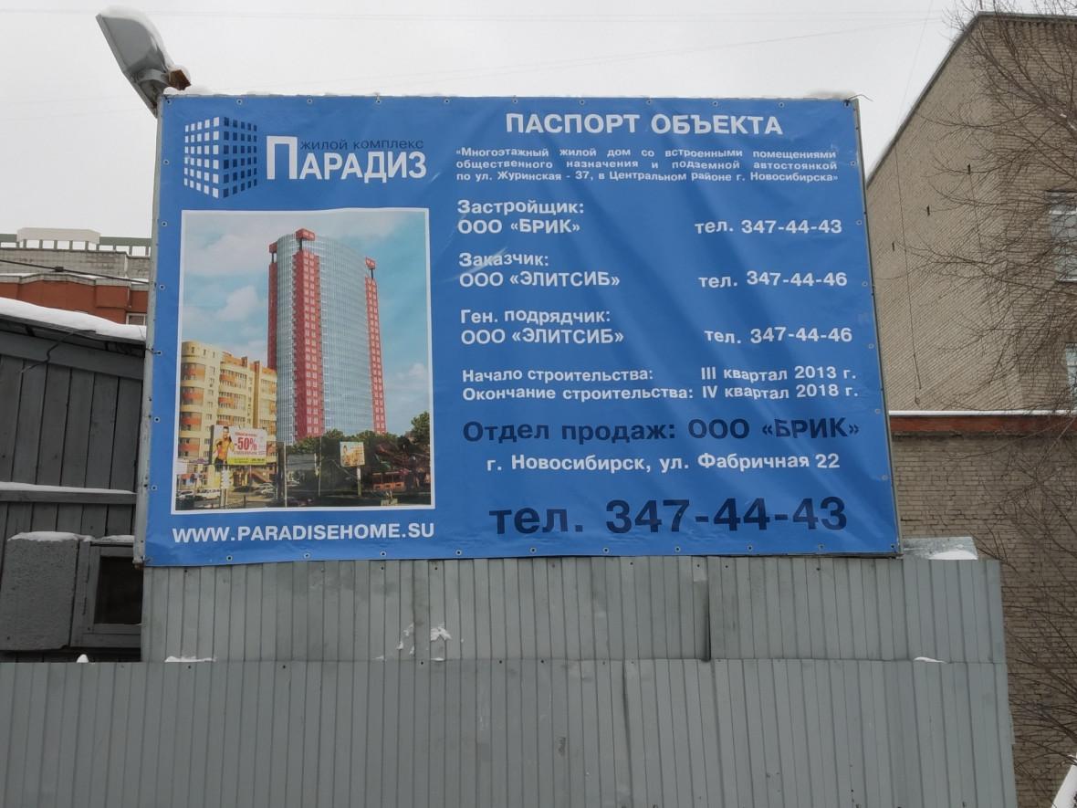Мэрия Новосибирска намерена отобрать землю у скандального застройщика