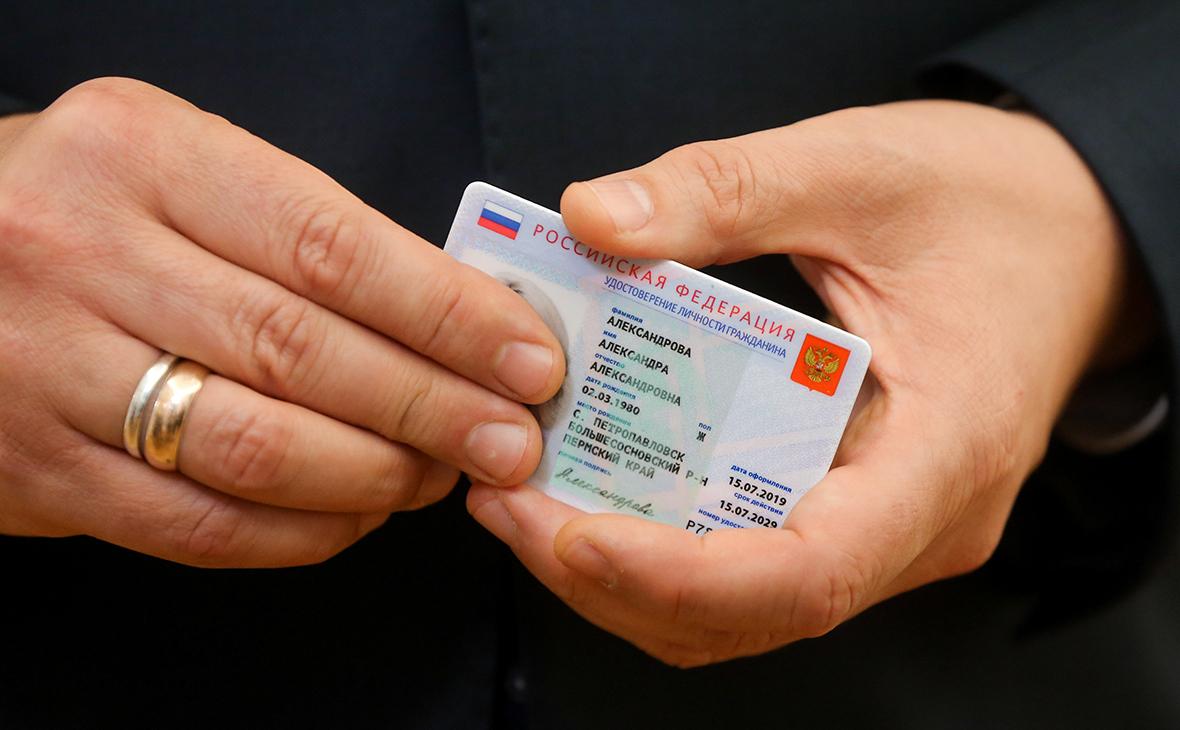 Nga công bố mẫu hộ chiếu điện tự công dân