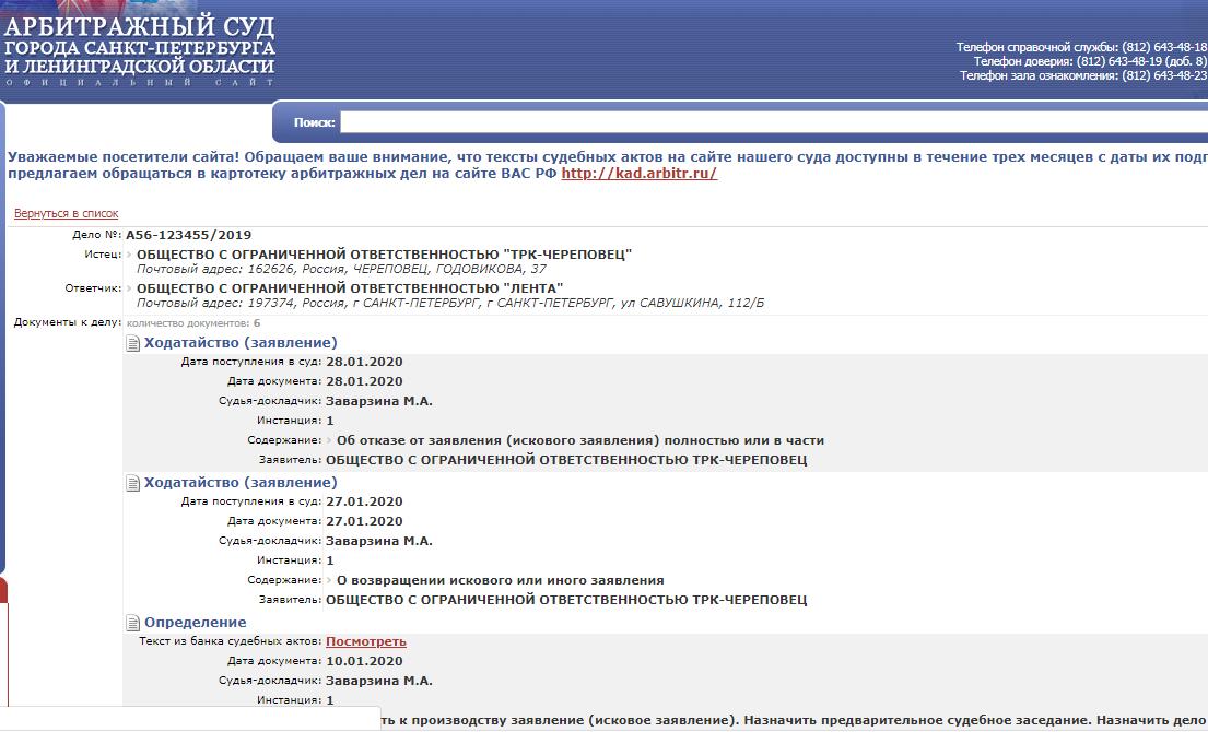 Фото:Арбитражный суд СПб и Ленобласти