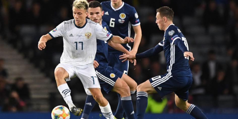 Сборная России обыграла Шотландию в квалификации Евро-2020