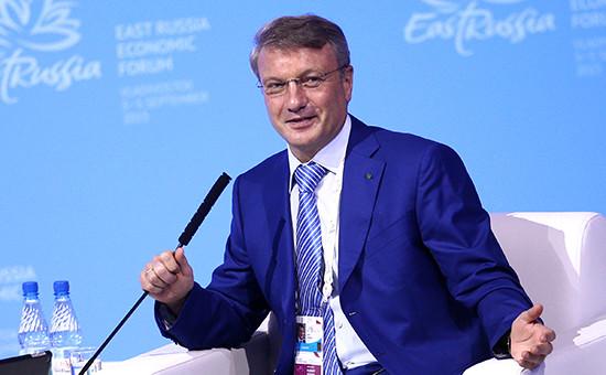 Председатель правления Сбербанка РФ Герман Греф на пленарном заседании в рамках открытия Восточного экономического форума (архивное фото)