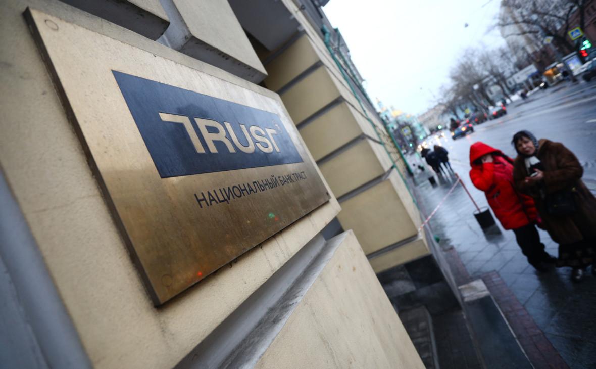 «Траст» решил продать акции «РуссНефти» на 62 млрд руб.