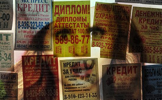 Объявления кредитных организаций на автобусной остановке в Москве