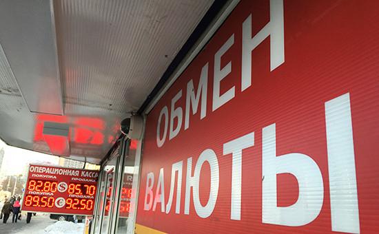 Пункт обмена валют в Москве 21 января 2016 года