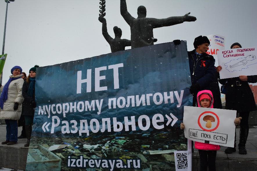 Весной текущего года противники «мусорной» концессии провели несколько крупных митингов против строительства мусоросортировочного комплекса в Раздольном.