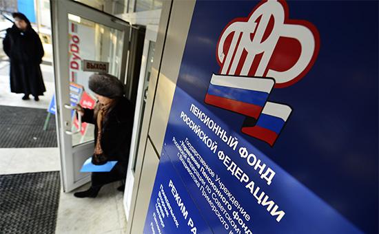 Пенсионеры в одном из отделений Пенсионного фонда России