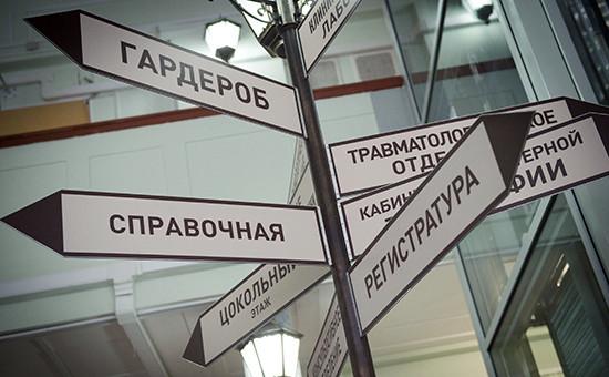 Указатели в городской поликлинике